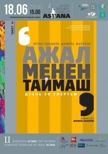 Спектакль «Ажал мен таймаш». Кыргызстан, Бишкек