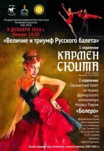 Большой вечер балета Булата Аюханова в Усть-Каменогорске