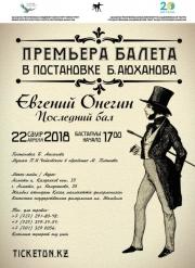 ПРЕМЬЕРА! Балет «Евгений Онегин. Последний бал»