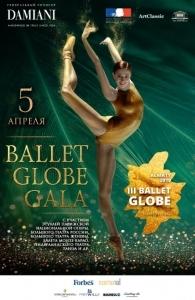 BALLET GLOBE GALA. III Международный фестиваль BALLET GLOBE
