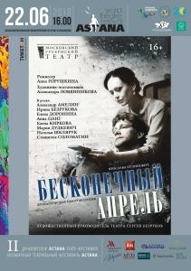 Спектакль «Бесконечный апрель». Россия, Москва
