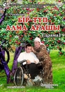 «Бір түп алма ағашы». Театр им. Омарова