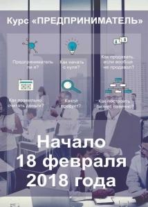Бизнес-курс «Предприниматель»
