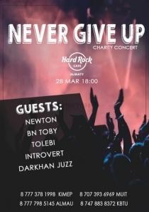 Благотворительный концерт «Never Give Up!»