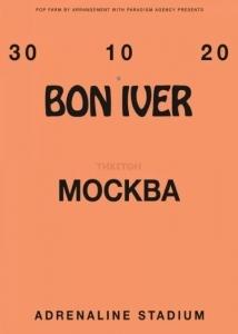 Bon Iver в Москве