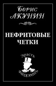 Борис Акунин, сборник «Нефритовые чётки»