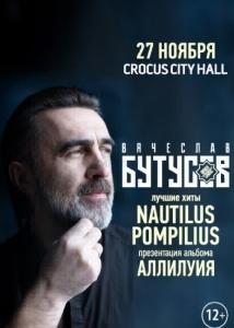 Вячеслав Бутусов и «Nautilus Pompilius»