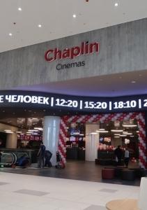Chaplin ХанШатыр (Астана)