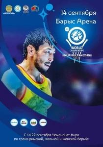 Чемпионат Мира по борьбе 2019 г. Нур - Султан