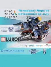 Чемпионат мира по мотогонкам на льду 2017
