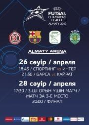 Финал четырех лиги чемпионов УЕФА по футзалу