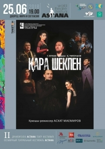 Спектакль «Черная бурка». Казахстан, Алматы