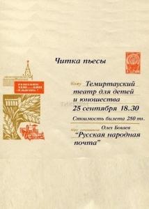 Читка пьесы Олега Богаева «Русская народная почта»