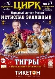 Новая шоу-программа Мстислава Запашного