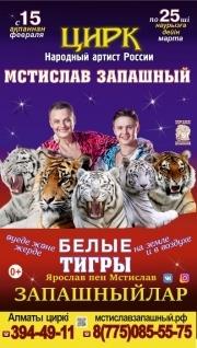 «Великий Русский цирк»