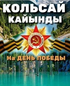 Празднование дня победы на Кольсайских озерах