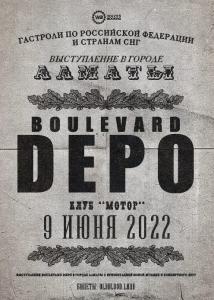 Boulevard Depo в Алматы