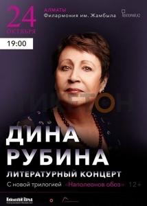 Дина Рубина в Алматы