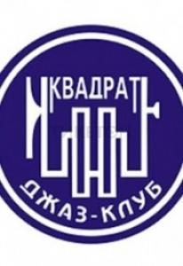 Джаз-театр Квадрат