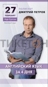 Семинар Дмитрия Петрова в Нур-Султане. Базовый Курс