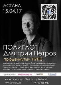 Семинар Дмитрия Петрова. Продвинутый курс/Английский язык