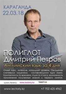 Семинар Дмитрия Петрова в Караганде. Базовый курс