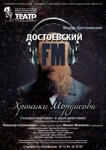 Достоевский FM: Хроники Мордасова