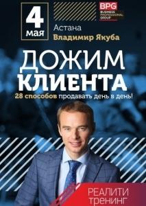 Тренинг Владимира Якуба «Дожим клиента»
