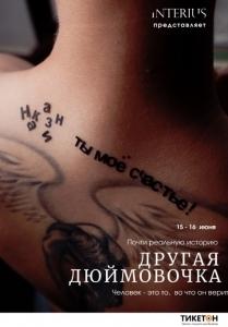 Другая Дюймовочка в Алматы