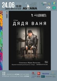 Спектакль «Дядя Ваня». Россия, Санкт-Петербург