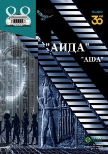 Дж.Верди. Опера «Аида»