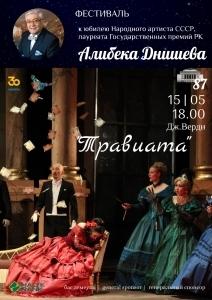Дж. Верди. Опера «Травиата»