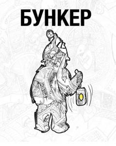 ART-убежище BUNKER
