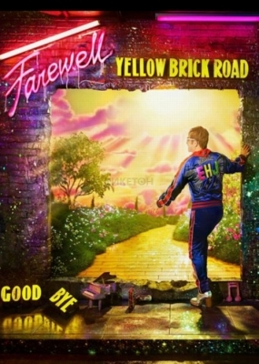 Elton John в Дублине. Farewell Yellow Brick Road tour