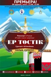 Ер Төстік (ГАКМДТ)