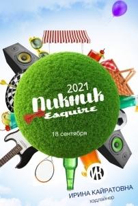 Esquire Пикник 2021