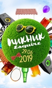 Esquire Пикник 2019