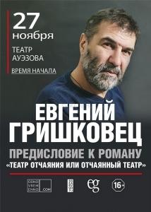 Евгений Гришковец «Предисловие к роману»