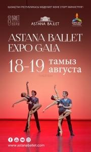 Astana Ballet EXPO GALA. Серенада/ Медленный огонь