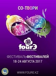 Эко-фестиваль FourЭ 2017