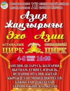 Международный фестиваль циркового искусства «Эхо Азии»
