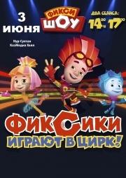 Фикси Шоу «Фиксики играют в Цирк» в Нур-Султане
