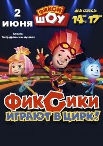 Фикси Шоу «Фиксики играют в Цирк»