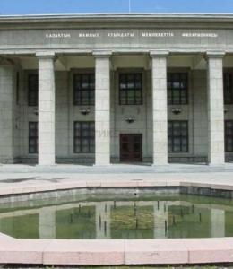Казахская государственная филармония им. Жамбыла SM