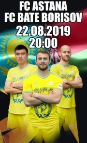 ФК «Астана» - ФК «БАТЭ»