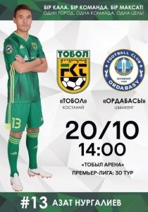 ФК «Тобол» - ФК «Ордабасы»