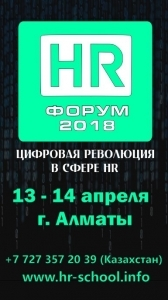 Форум «Цифровой HR»