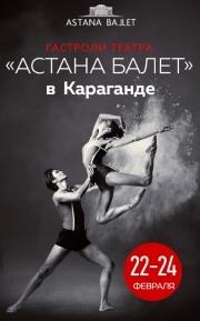 Гастроли театра «Астана Балет» в Караганде