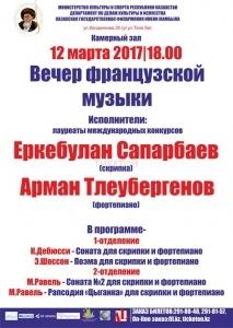 Годовой абонемент для школьников ГАСО РК «Союз двух муз». 12 марта