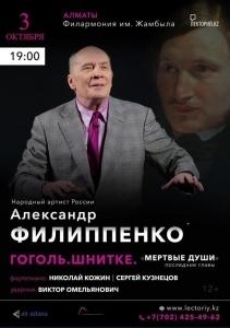 Александр Филиппенко. Гоголь. Шнитке. «Мертвые души»